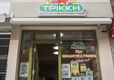trikki-eas-2016-02