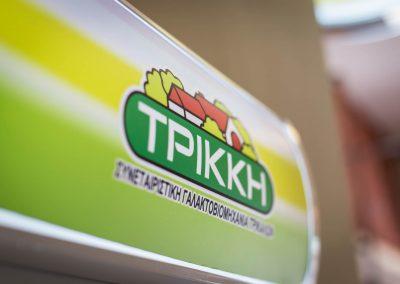 trikki-eas-a-2016-26