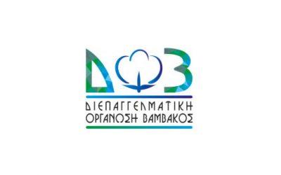 Ανακοίνωση της Διεπαγγελματικής Οργάνωσης Βάμβακος προς του βαμβακοπαραγωγούς