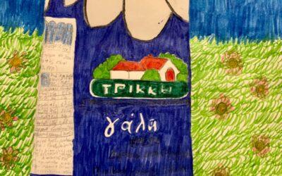 Τα παιδιά ζωγραφίζουν το δικό τους γάλα ΤΡΙΚΚΗ